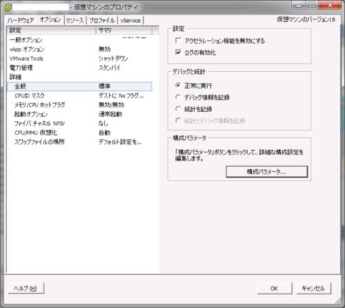 VMオプション.png